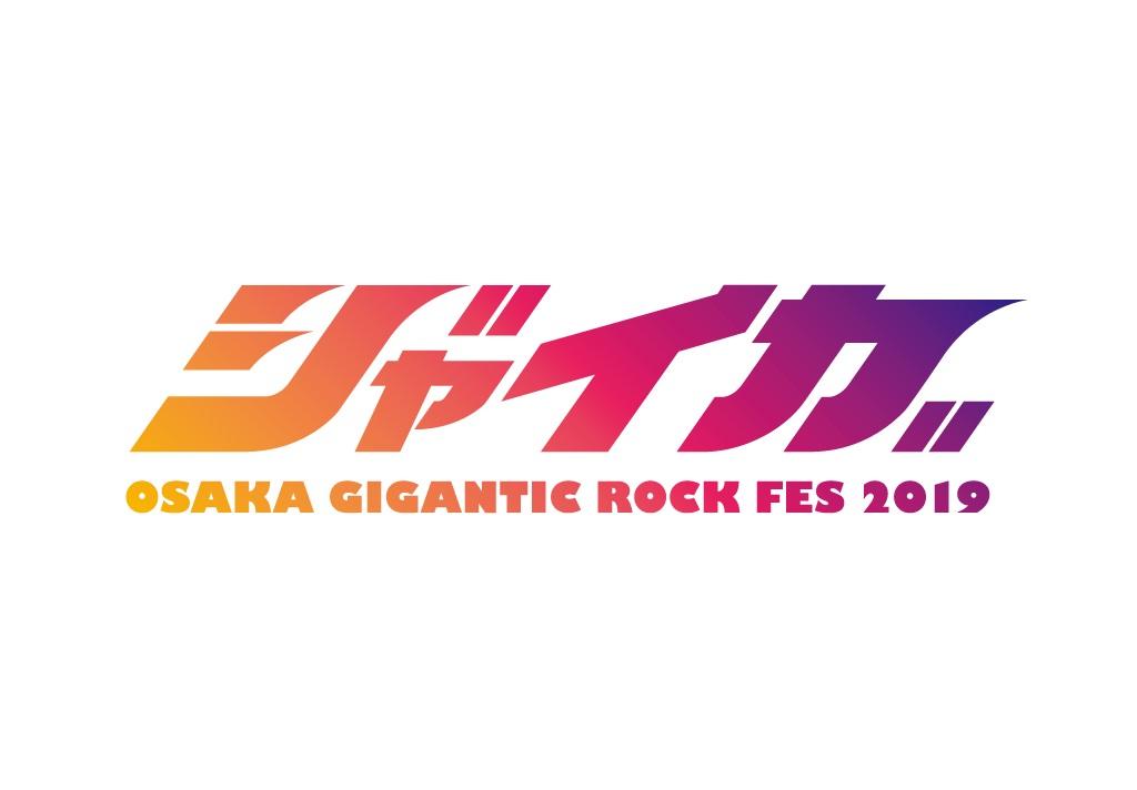 GIGA OSAKA GIGANTIC ROCK FES 2019
