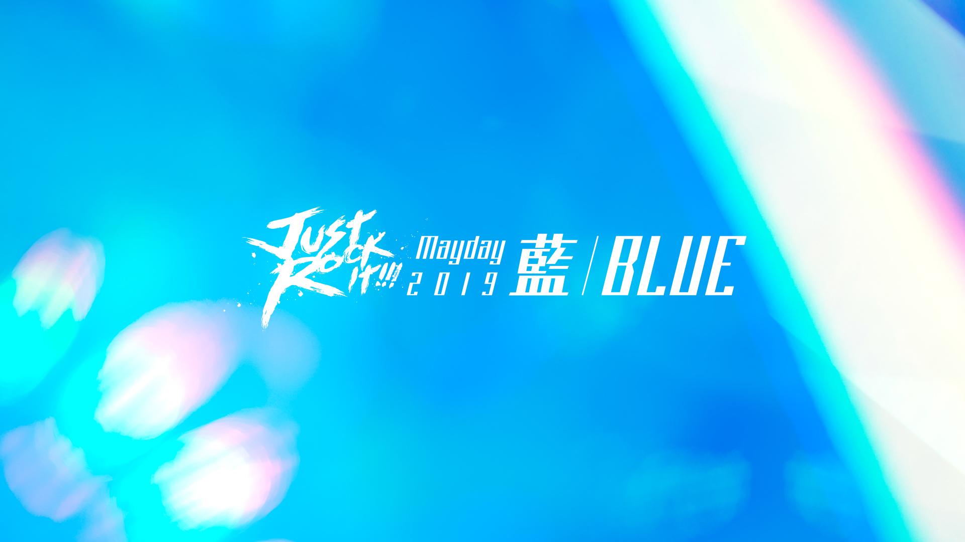 Mayday 2019 Just Rock It!!! 藍|B L U E