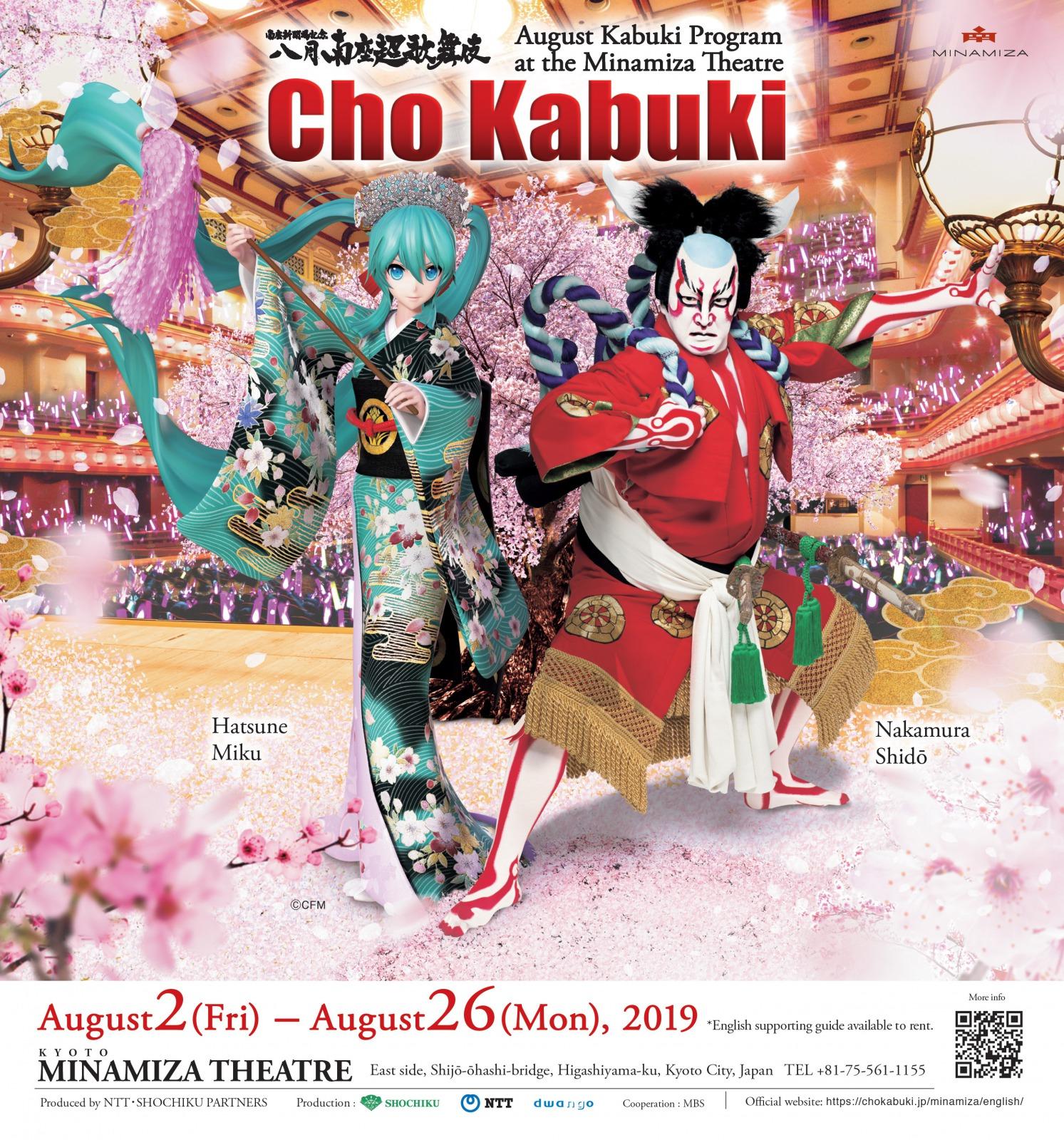 八月南座超歌舞伎
