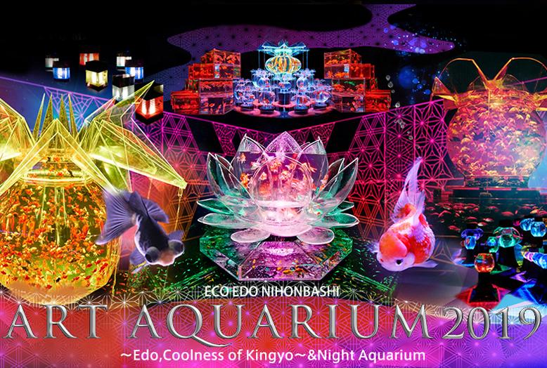 ART AQUARIUM 2019