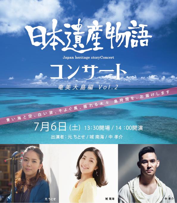 Japan legacy story concert The Amami-oshima Vol.2