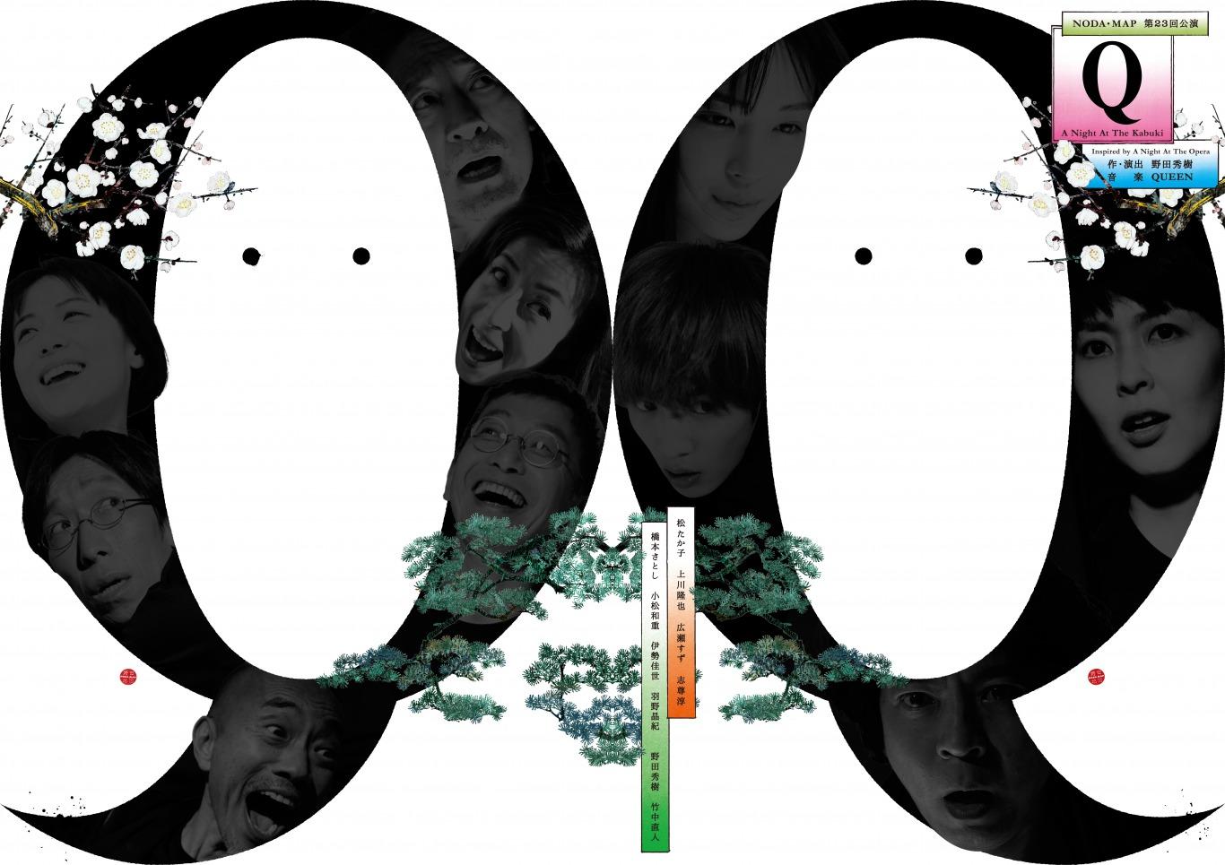 NODA・MAP 23rd performance 『Q』 :A Night At The Kabuki