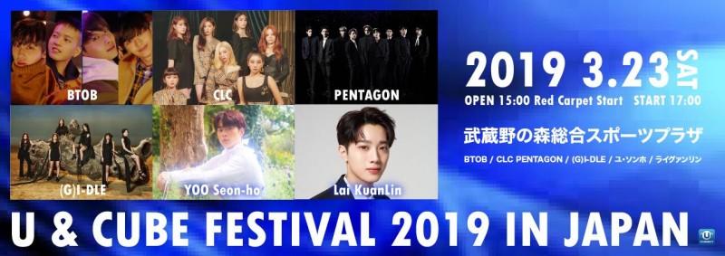 U&CUBE FESTIVAL 2019 IN JAPAN