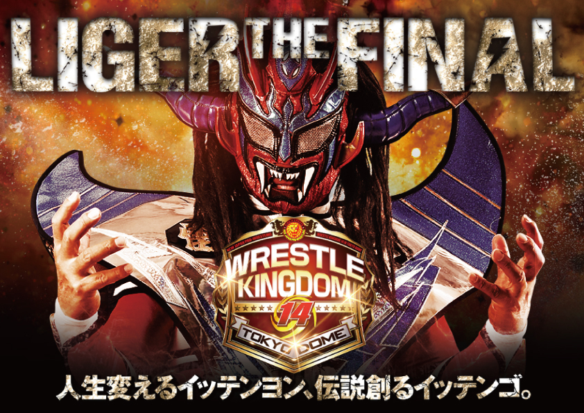 New Japan Pro-Wrestling「WRESTLE KINGDOM 14 in TOKYO DOME」