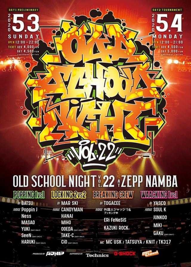 OLD SCHOOL NIGHT VOL.22