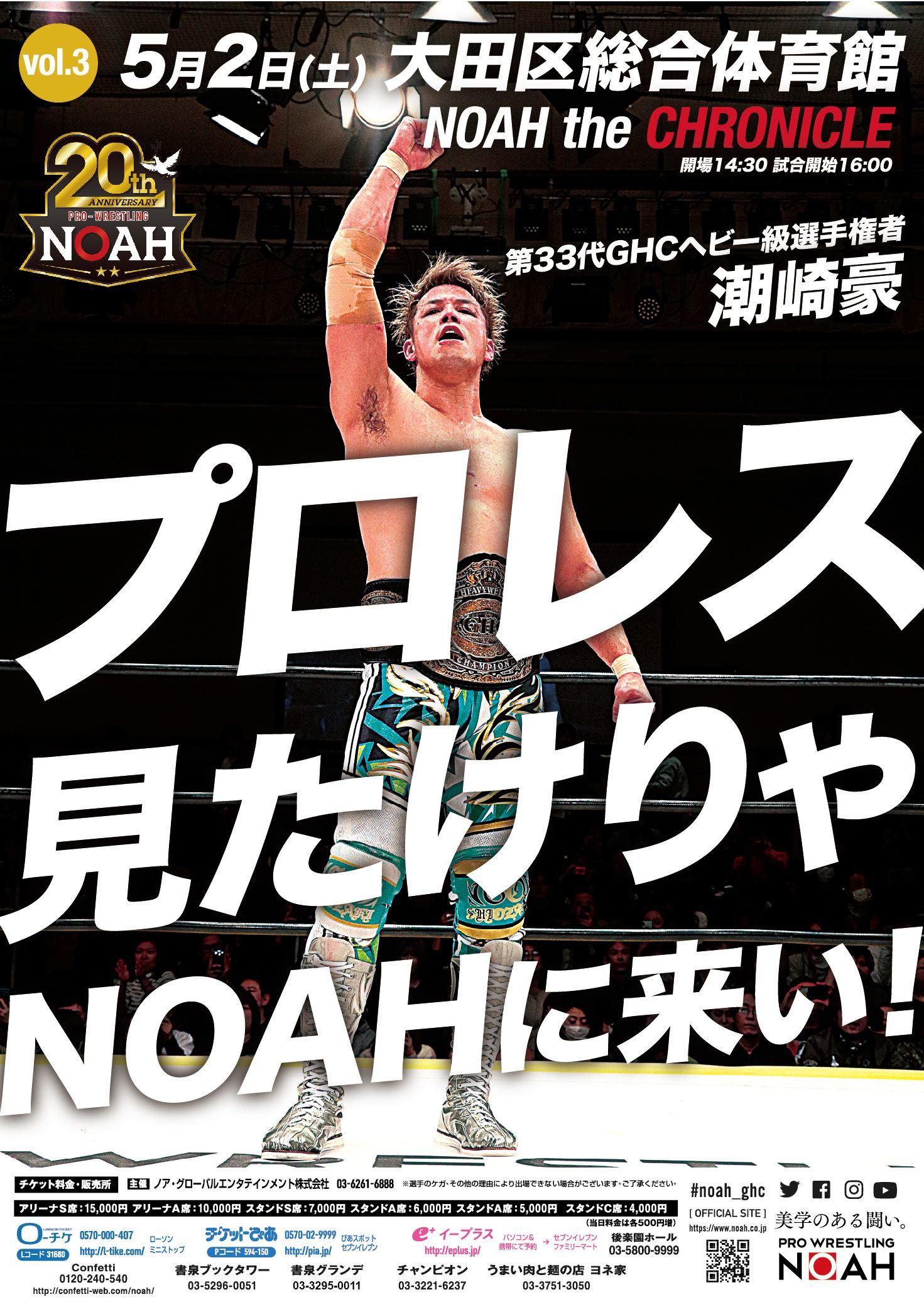 PRO WRESTLING NOAH 20th ANNIVERSARY NOAH the CHRONICLE vol.3 - Ota tournament -
