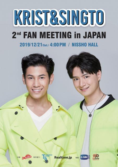 KRIST & SINGTO 2nd FAN MEETING IN JAPAN