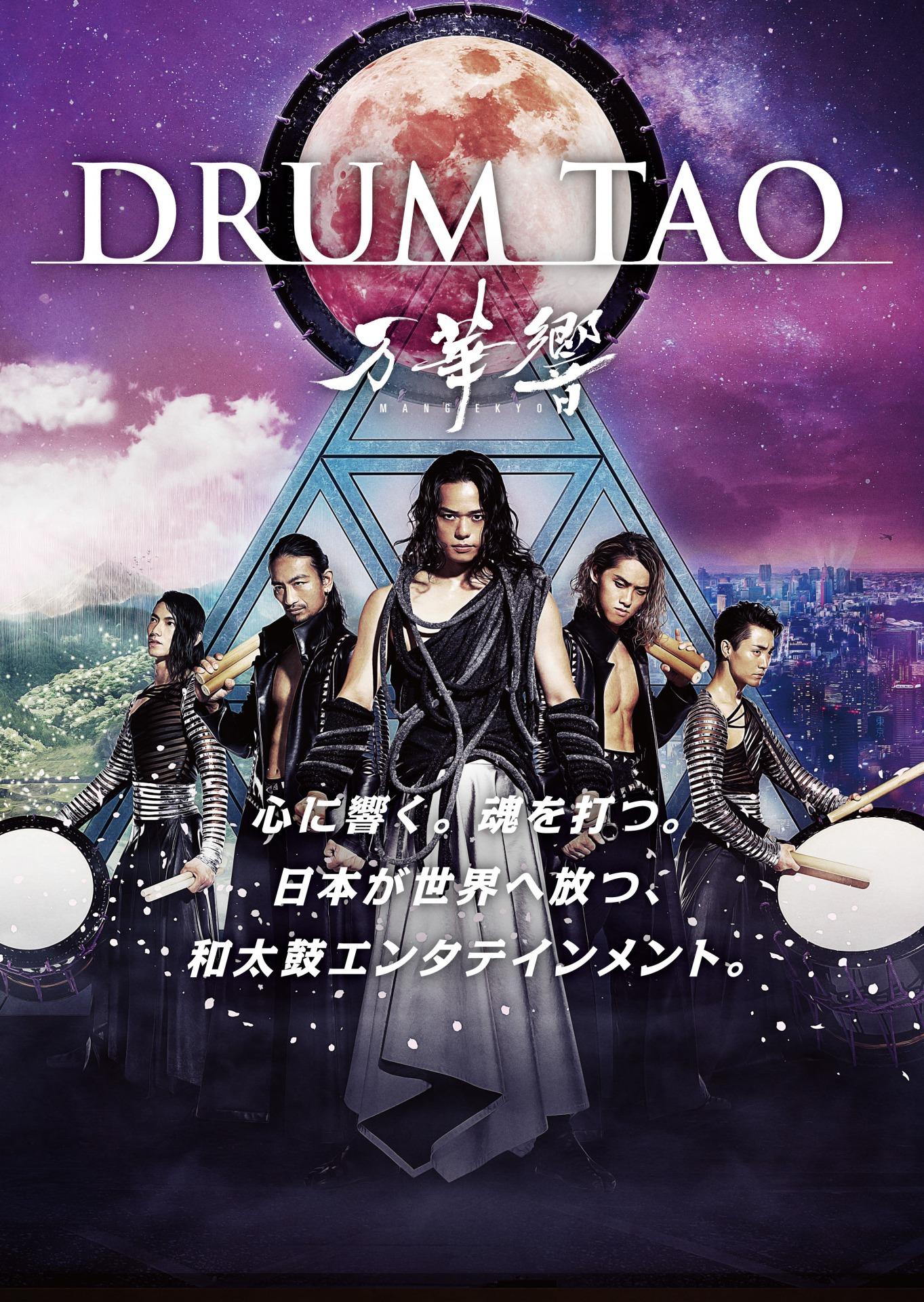 DRUM TAO 「万华响 -MANGEKYO-」 2020