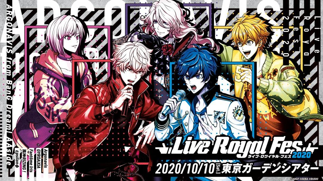 [Streaming+] ARGONAVIS AAside Live Royal Fes 2020