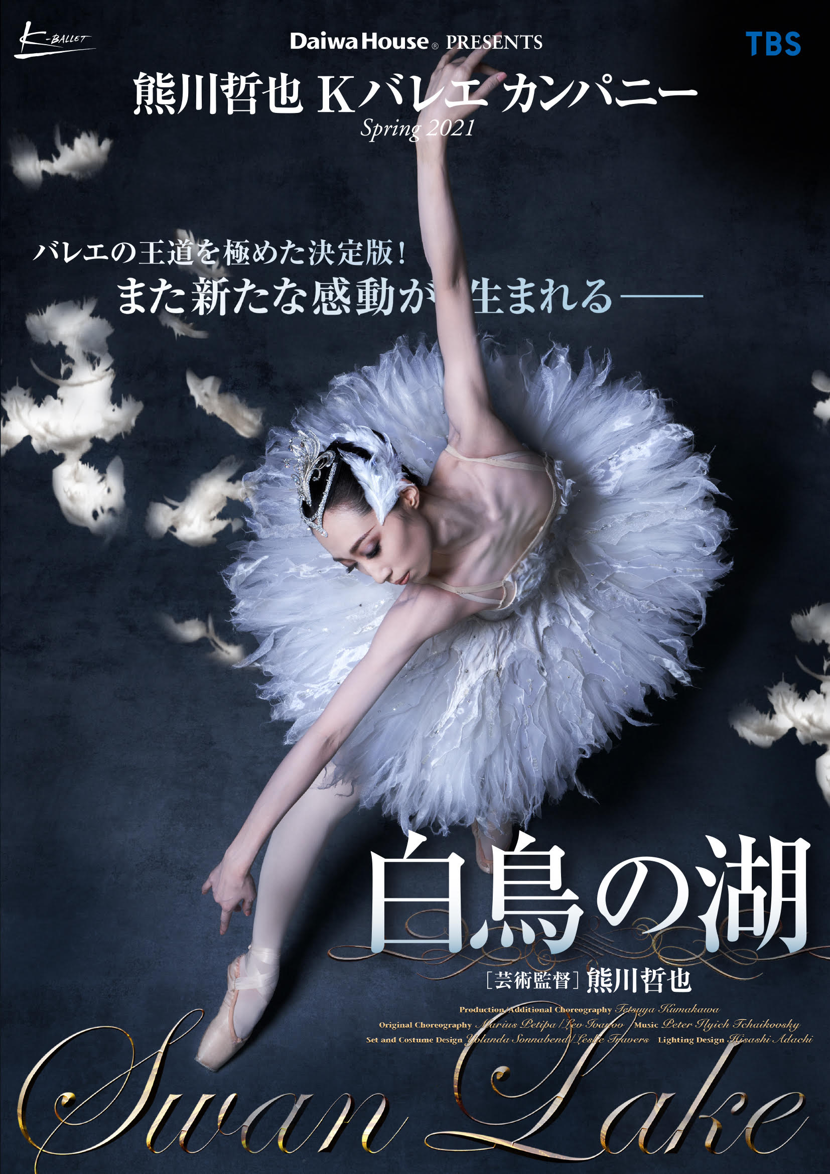 [Streaming+] Daiwa House PRESENTS Tetsuya Kumakawa K-BALLET COMPANY SPRING 2021「Swan Lake」