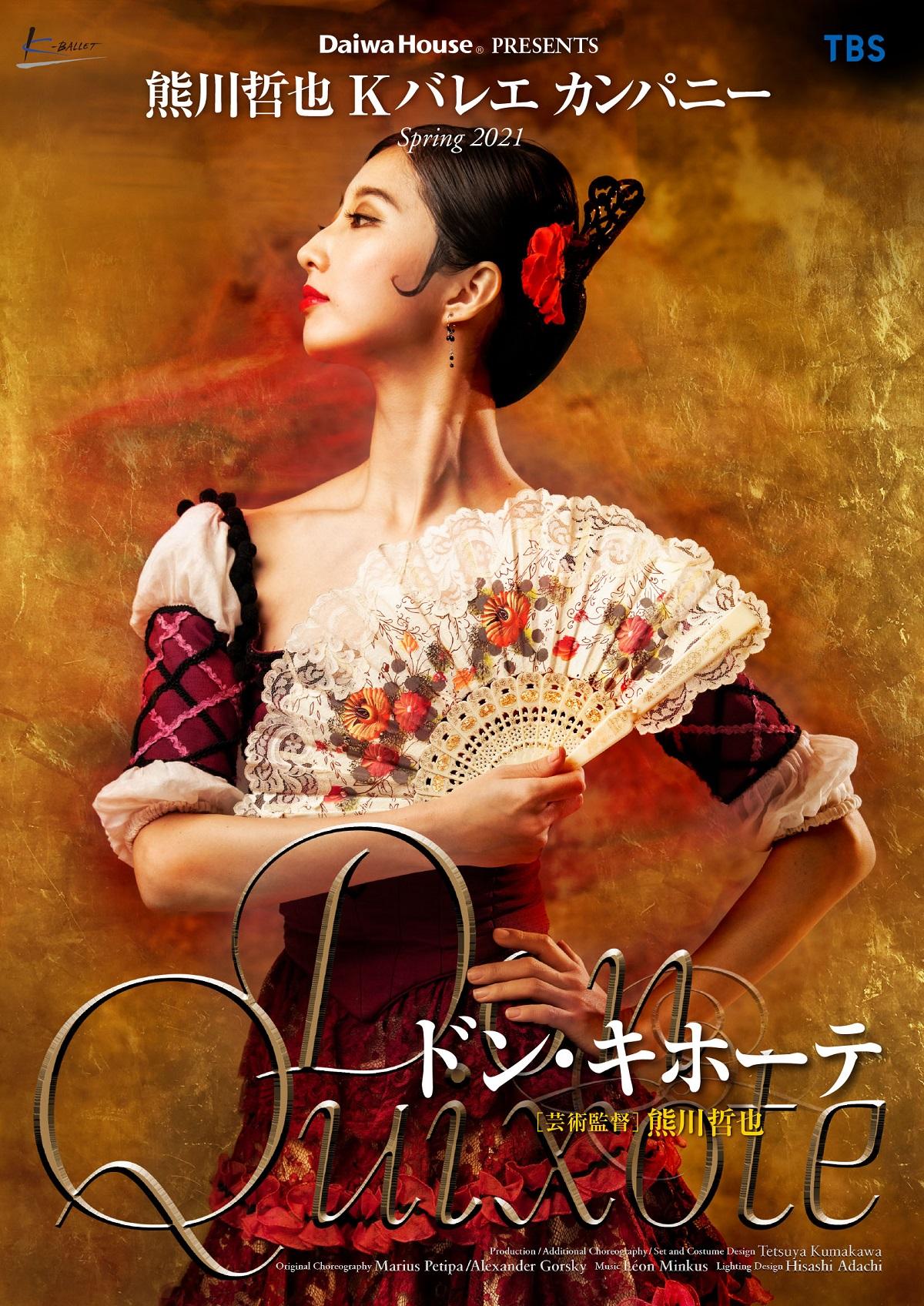 [Streaming+] Daiwa House® PRESENTS Tetsuya Kumakawa K-BALLET COMPANY Spring 2021 「Don Quixote」