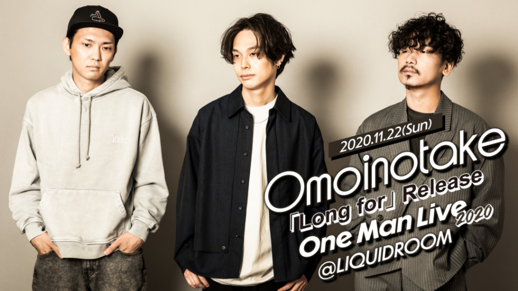 [Streaming+] Omoinotake「Long for」Release One Man Live 2020