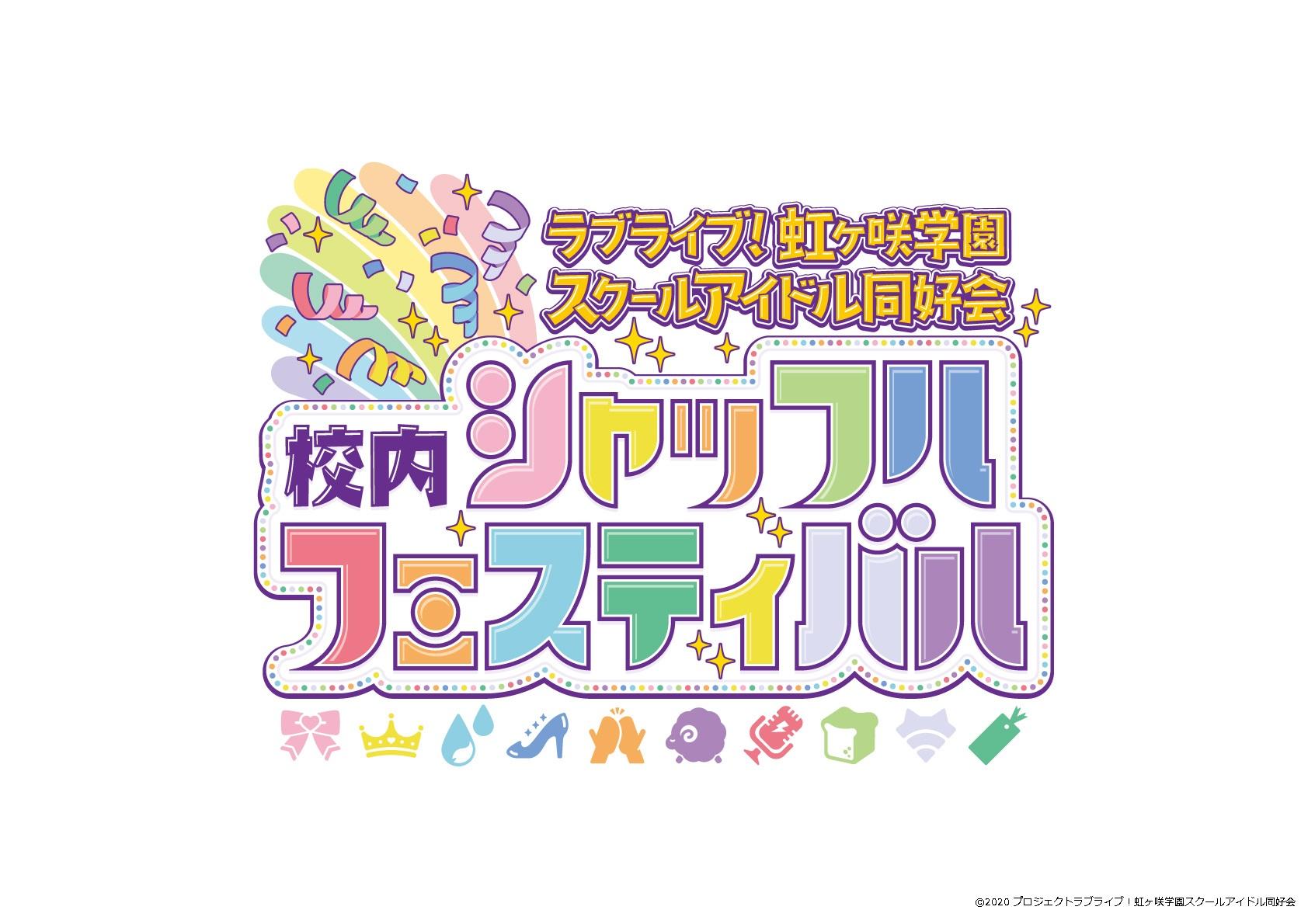 [Streaming+] Love Live!Nijigasaki High School Idol Club Shuffle Festival in School