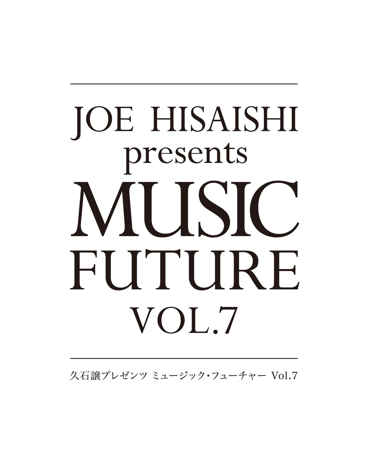 [Streaming+] Joe Hisaishi presents MUSIC FUTURE Vol.7