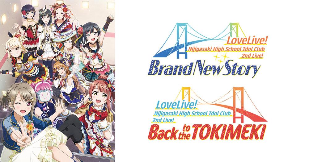 [Streaming+] Love Live ! Nijigasaki High School Idol Club 2nd Live! Brand New Story / Back to the TOKIMEKI