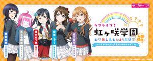 "[Streaming+] ""Love Live! Nijigasaki High School~Lunch Break & Good Morning Broadcasting Room~"" Public Recording Event~NijigaListen♪Tomichiririri-zu!~"