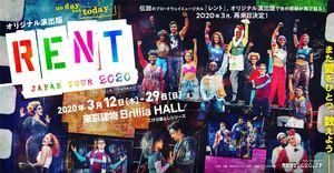 吉屋出租音樂劇 - RENT JAPAN TOUR 2020