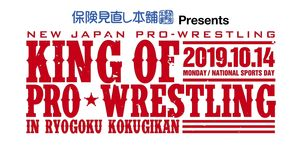 New Japan Pro-Wrestling 「Hoken Minaoshi Honpo presents KING OF PRO-WRESTLING」