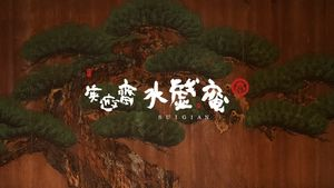 水戏庵 日本传统艺能表演