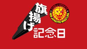 新日本職業摔角周年紀念 - New Japan Pro-Wrestling