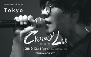 Crowd Lu 2019 World Tour Tokyo