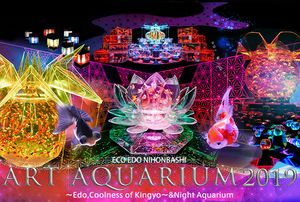 ART AQUARIUM 2019 SPECIAL EVENT