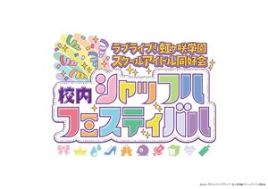 [Streaming+] Love Live!Nijigasaki High School Idol Club Shuffle Festival in School