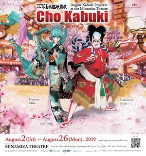 August Minamiza Cho Kabuki