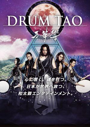 DRUM TAO 「萬華響 -MANGEKYO-」 2020