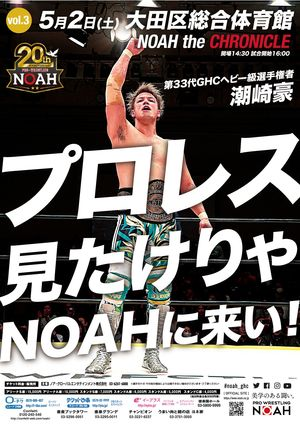 PRO WRESTLING NOAH 20th ANNIVERSARY NOAH the CHRONICLE vol.3 - Ota tournament -